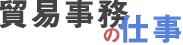 貿易事務の仕事 logo